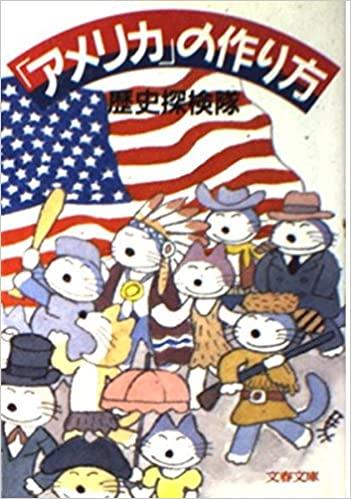 書籍「アメリカ」の作り方(歴史探検隊/歴史探検隊)」の表紙画像