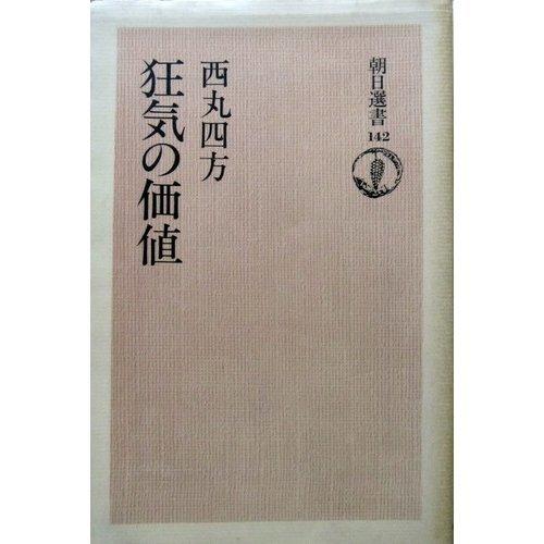 書籍狂気の価値(西丸 四方/朝日新聞社)」の表紙画像