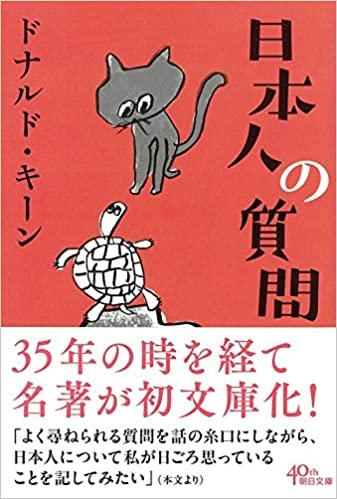 書籍日本人の質問(ドナルド・キーン/朝日新聞出版)」の表紙画像