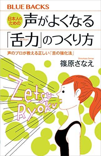 書籍日本人のための声がよくなる「舌力」のつくり方 声のプロが教える正しい「舌の強化法」(篠原さなえ/講談社)」の表紙画像