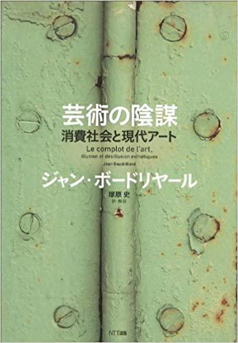 書籍芸術の陰謀―消費社会と現代アート(ジャン・ボードリヤール/NTT出版)」の表紙画像