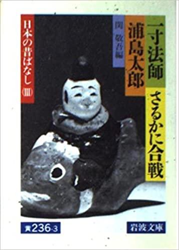 書籍一寸法師・さるかに合戦・浦島太郎(関 敬吾/岩波書店)」の表紙画像