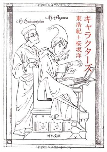 書籍キャラクターズ(東 浩紀  (著), 桜坂 洋  (著)/河出書房新社)」の表紙画像