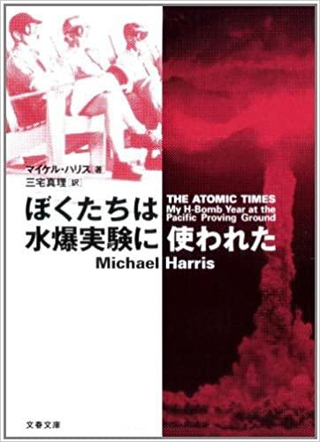 書籍ぼくたちは水爆実験に使われた(マイケル ハリス (著), Michael Harris (原著), 三宅 真理 (翻訳)/文藝春秋)」の表紙画像