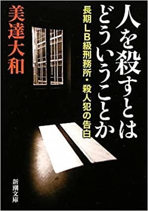 書籍人を殺すとはどういうことか―長期LB級刑務所・殺人犯の告白(美達 大和/新潮社)」の表紙画像