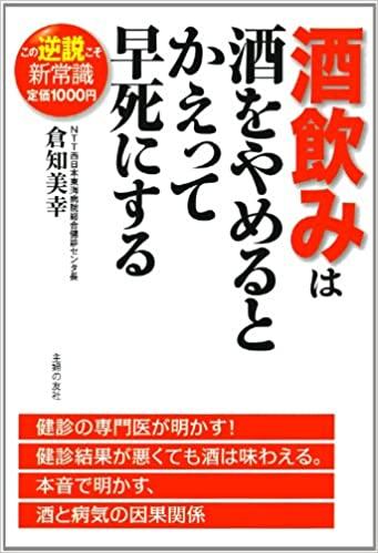 書籍酒飲みは酒をやめるとかえって早死にする―この逆説こそ新常識(倉知 美幸/主婦の友社)」の表紙画像