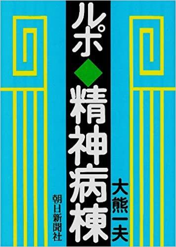 書籍ルポ・精神病棟(大熊 一夫/朝日新聞出版)」の表紙画像