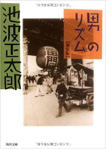 書籍男のリズム(池波 正太郎/角川書店)」の表紙画像