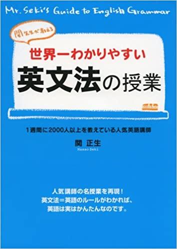 書籍関先生が教える世界一わかりやすい英文法の授業(関 正生/KADOKAWA/中経出版)」の表紙画像