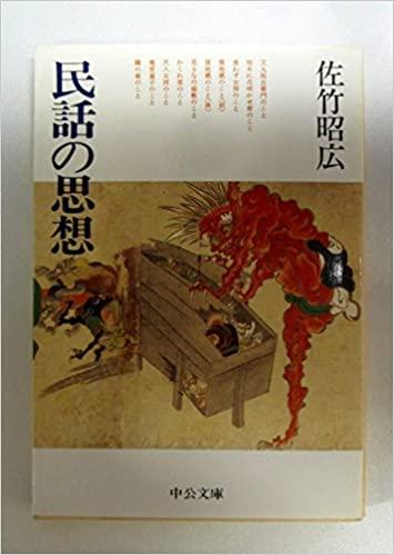 書籍民話の思想(佐竹 昭広/中央公論社)」の表紙画像