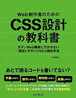 書籍Web制作者のためのCSS設計の教科書 モダンWeb開発に欠かせない「修正しやすいCSS」の設計手法 Web制作者のための教科書シリーズ(谷 拓樹/インプレス)」の表紙画像