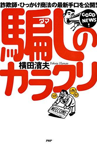 書籍詐欺師・ひっかけ商法の最新手口を公開! 騙しのカラクリ(横田 濱夫/PHP研究所)」の表紙画像