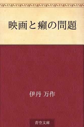 書籍映画と癩の問題(伊丹 万作/青空文庫)」の表紙画像