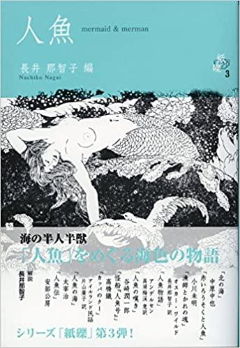 書籍人魚(長井那智子 (編集)/皓星社)」の表紙画像