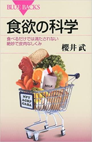 書籍食欲の科学(櫻井 武/講談社)」の表紙画像