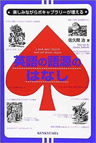 書籍英語の語源の話 – 楽しみながらボキャブラリーが増える(佐久間 治/研究社出版)」の表紙画像