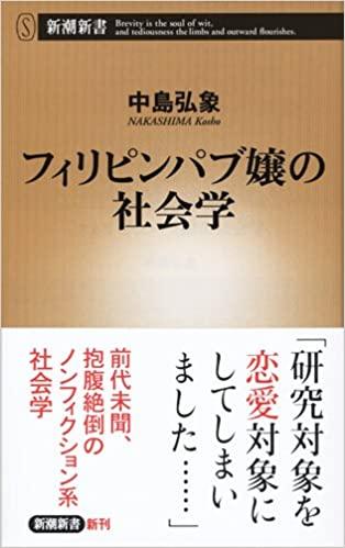 書籍フィリピンパブ嬢の社会学(中島 弘象/新潮社)」の表紙画像