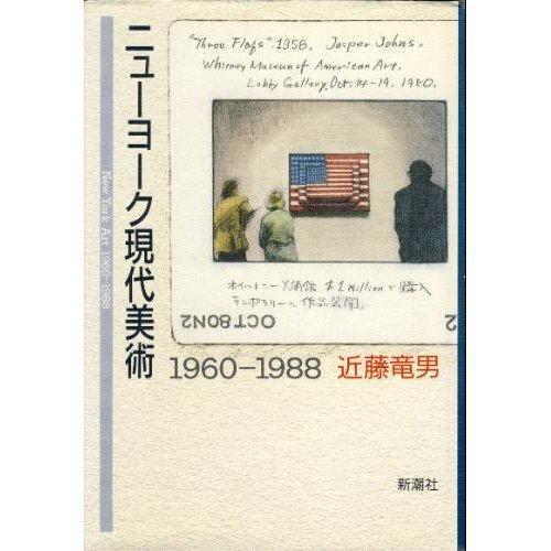 書籍ニューヨーク現代美術 1960~1988(近藤 竜男/新潮社)」の表紙画像
