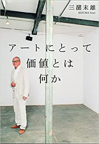 書籍アートにとって価値とは何か(三潴 末雄/幻冬舎)」の表紙画像