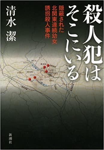 書籍殺人犯はそこにいる: 隠蔽された北関東連続幼女誘拐殺人事件(清水 潔/新潮社)」の表紙画像