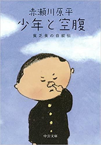 書籍少年と空腹 – 貧乏食の自叙伝(赤瀬川 原平/中央公論新社)」の表紙画像