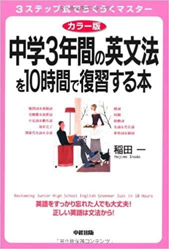 書籍カラー版 中学3年間の英文法を10時間で復習する本(稲田 一/中経出版)」の表紙画像