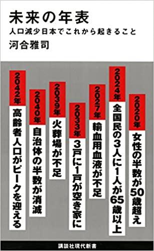 書籍未来の年表 人口減少日本でこれから起きること(講談社/河合 雅司)」の表紙画像