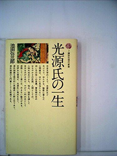 書籍光源氏の一生(池田 弥三郎/講談社)」の表紙画像
