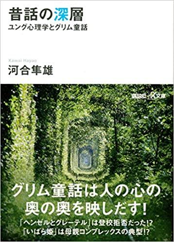 書籍昔話の深層 ユング心理学とグリム童話(河合 隼雄/講談社)」の表紙画像