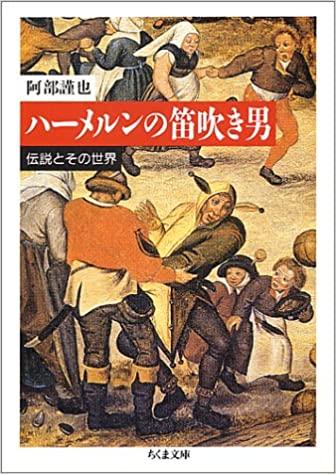 書籍ハーメルンの笛吹き男―伝説とその世界(阿部 謹也/筑摩書房)」の表紙画像