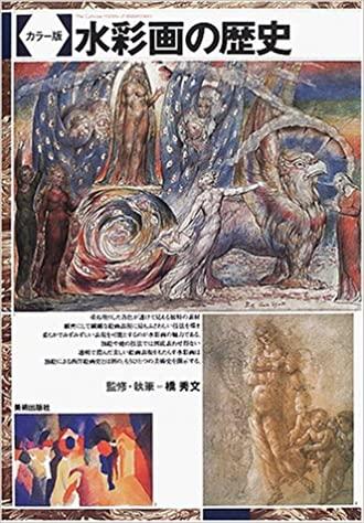 書籍カラー版 水彩画の歴史(橋 秀文/美術出版社)」の表紙画像