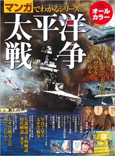 書籍マンガでわかるシリーズvol.1 「太平洋戦争」 (SAN-EI MOOK マンガでわかるシリーズ Vol. 1)(/三栄書房)」の表紙画像