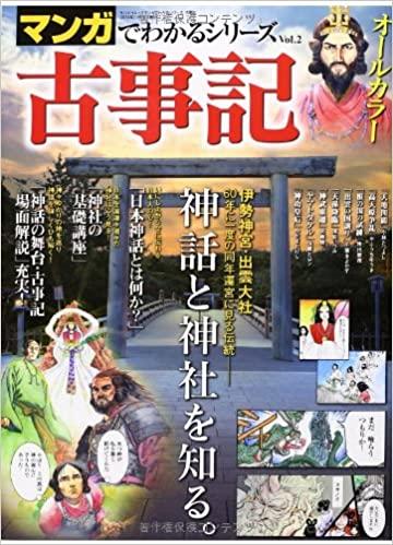 書籍古事記 (SAN-EI MOOK マンガでわかるシリーズ Vol. 2)(/三栄書房)」の表紙画像