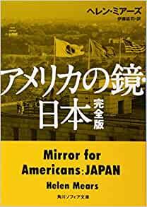 書籍アメリカの鏡・日本 完全版(ヘレン・ミアーズ (著), 伊藤 延司 (翻訳)/KADOKAWA)」の表紙画像