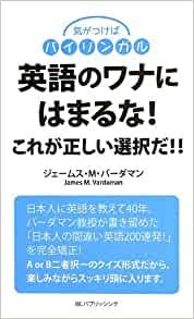 書籍英語のワナにはまるな これが正しい選択だ!! (気がつけばバイリンガルシリーズ)(ジェームス・M・バーダマン/IBCパブリッシング )」の表紙画像
