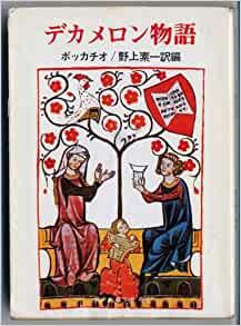 書籍デカメロン物語(ボッカチオ (著), 野上 素一/社会思想社)」の表紙画像