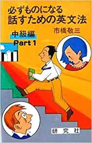 書籍話すための英文法 中級編 Part1―必ずものになる(市橋 敬三/研究社出版)」の表紙画像