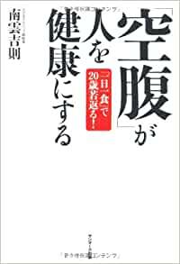 書籍「空腹」が人を健康にする(南雲吉則/サンマーク出版)」の表紙画像