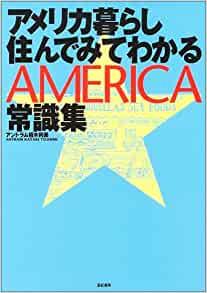 書籍アメリカ暮らし 住んでみてわかる常識集(アントラム 栢木利美/亜紀書房)」の表紙画像
