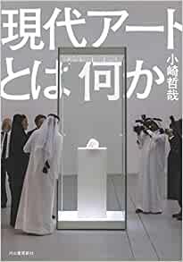 書籍現代アートとは何か(小崎哲哉/河出書房新社)」の表紙画像