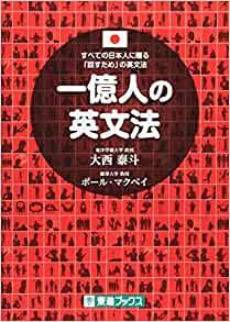 書籍一億人の英文法 ――すべての日本人に贈る「話すため」の英文法(大西 泰斗  (著), ポール・マクベイ (著)/ナガセ)」の表紙画像