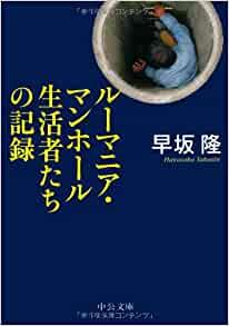 書籍ルーマニア・マンホール生活者たちの記録(早坂 隆/中央公論新社)」の表紙画像