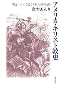 書籍アメリカ・キリスト教史―理念によって建てられた国の軌跡(森本 あんり/新教出版社)」の表紙画像
