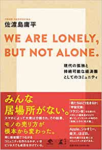 書籍WE ARE LONELY, BUT NOT ALONE. 〜現代の孤独と持続可能な経済圏としてのコミュニティ〜(佐渡島 庸平/幻冬舎)」の表紙画像