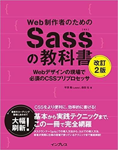 書籍Web制作者のためのSassの教科書 改訂2版 Webデザインの現場で必須のCSSプリプロセッサ(平澤 隆  (著), 森田 壮 (著)/インプレス)」の表紙画像
