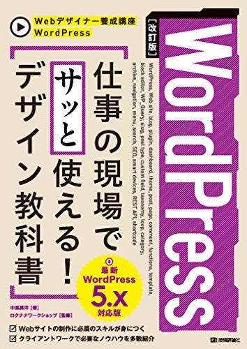 書籍[改訂版]WordPress 仕事の現場でサッと使える! デザイン教科書[WordPress 5.x対応版] Webデザイナー養成講座(/)」の表紙画像