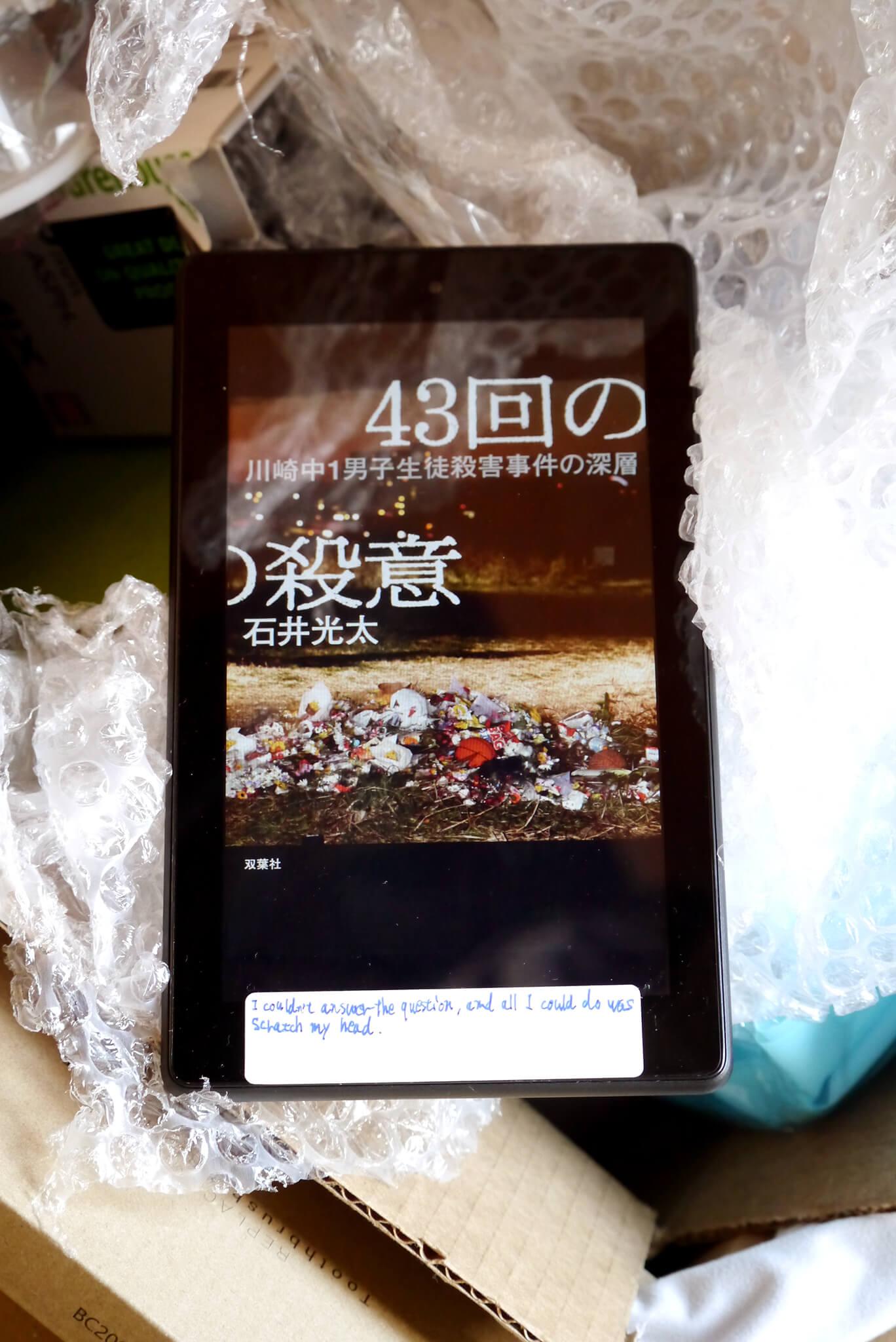 書籍43回の殺意 川崎中1男子生徒殺害事件の深層(/)」の表紙画像