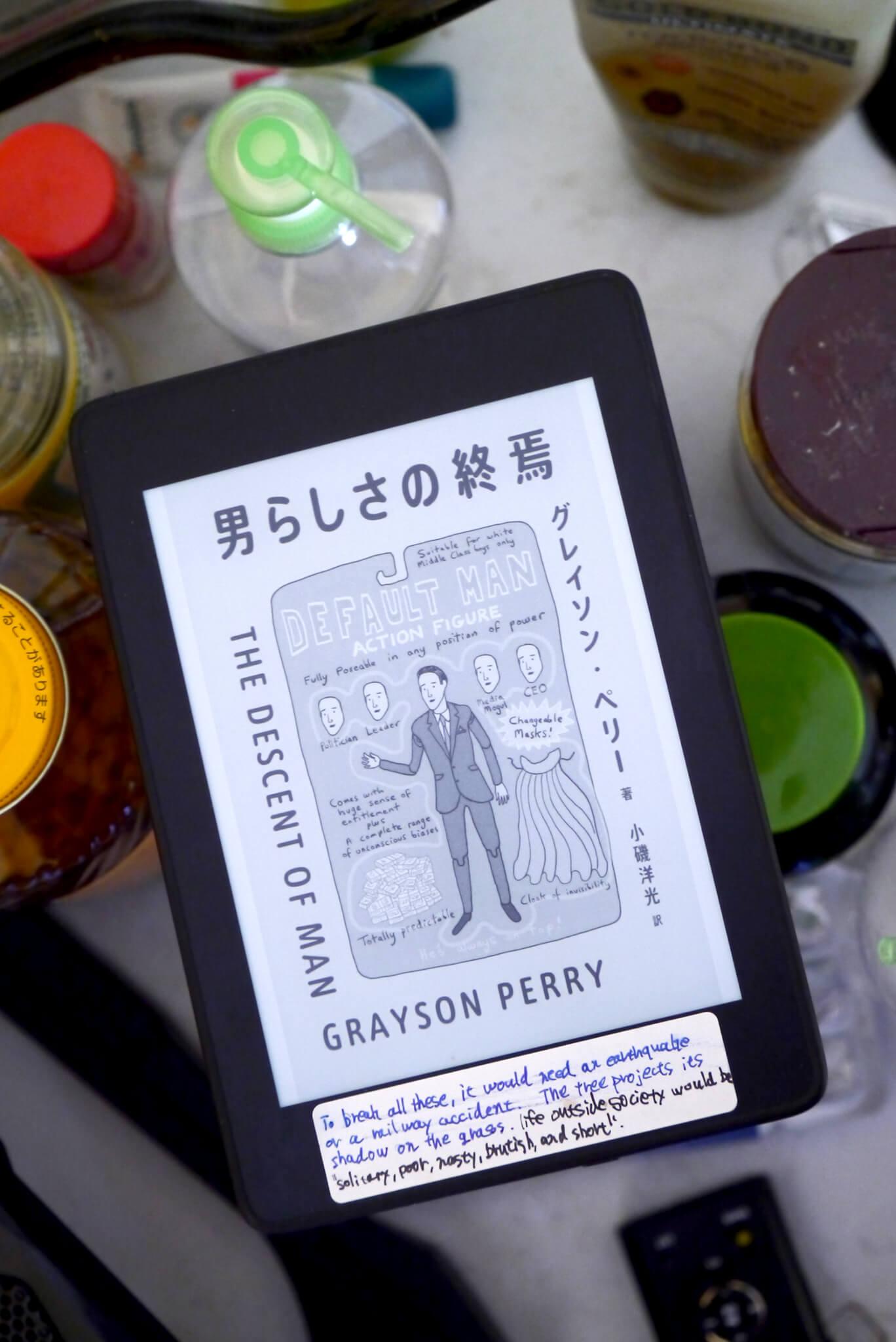 書籍男らしさの終焉(/)」の表紙画像