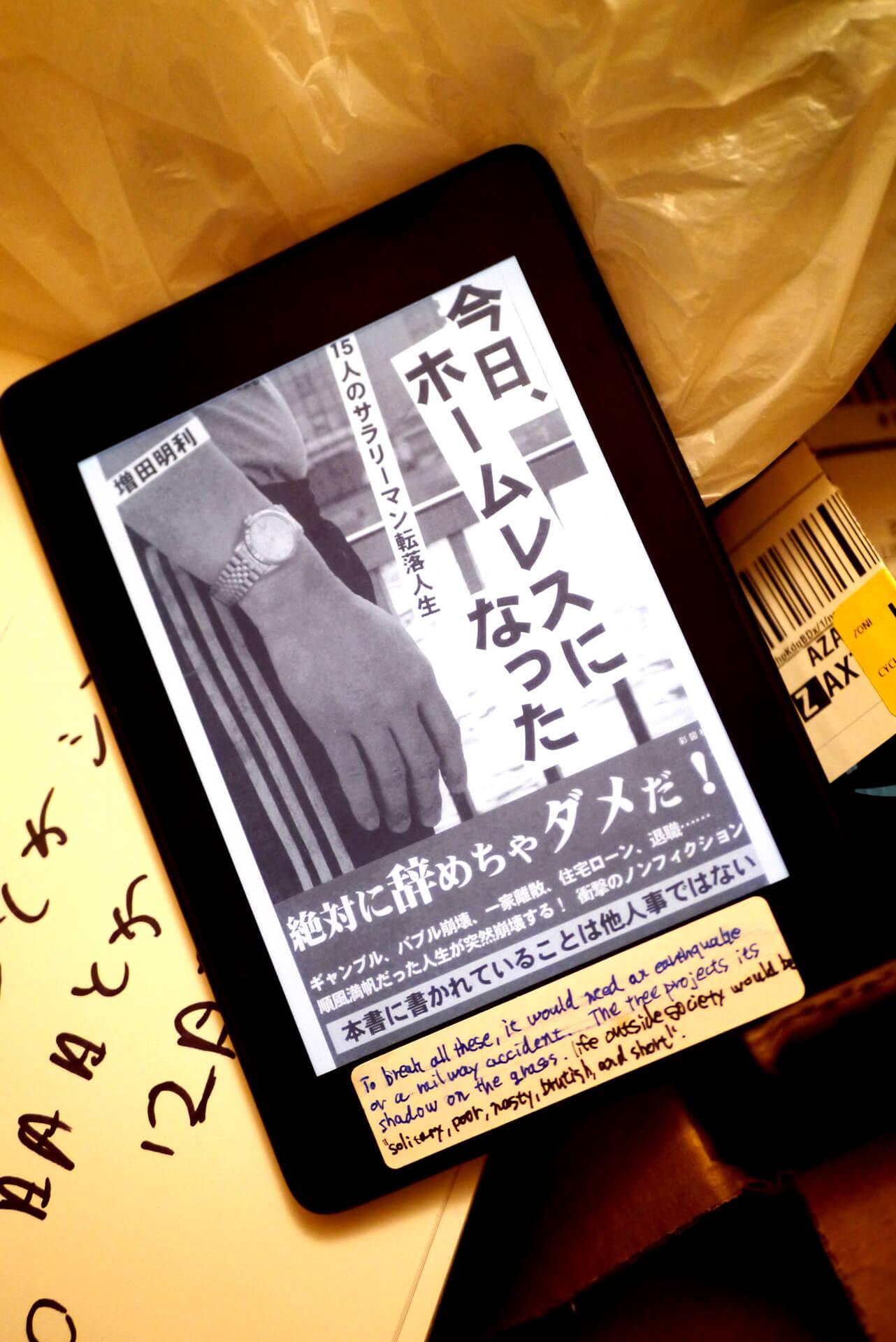 書籍今日、ホームレスになった 15人のサラリーマン転落人生(増田 明利/彩図社)」の表紙画像