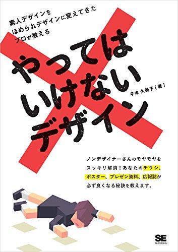 書籍やってはいけないデザイン(平本 久美子/翔泳社)」の表紙画像
